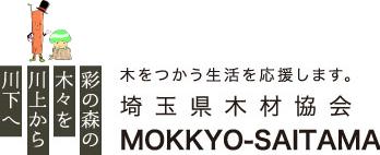 埼玉県木材協会