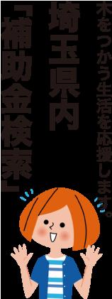 埼玉県内「補助金検索」