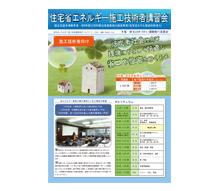 住宅省エネルギー施工・設計講習会