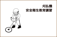 刈払機安全衛生教育講習