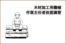 木材加工用機械作業主任者技能講習