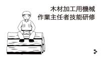 木材加工用機械作業主任者技能研修