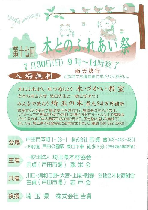 7/30(日)戸田市にて木とのふれあい祭りを開催します【終了】
