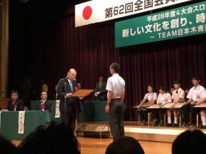 全国木工工作コンクール表彰式