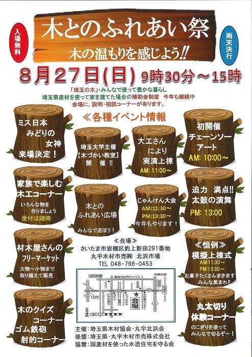 8/27(日)岩槻区にて木とのふれあい祭を開催します【終了】