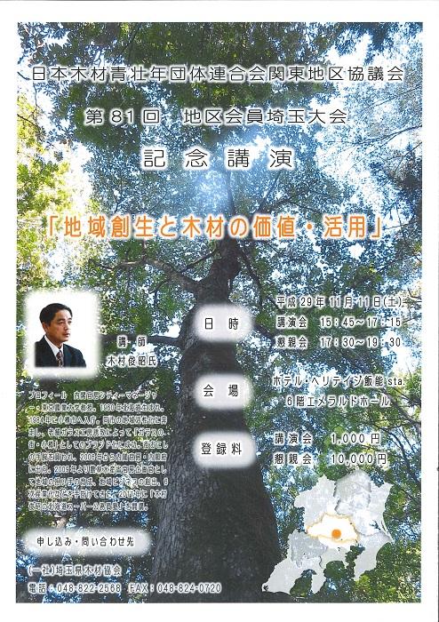 11/11(土)に日本木材青壮年団体連合会 関東地区協議会 第81回地区会員埼玉大会、記念講演会を開催します【終了】