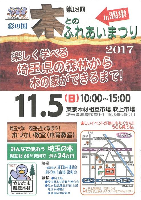 11月5日(日)に鴻巣市にて木とのふれあいまつりを開催します【終了】