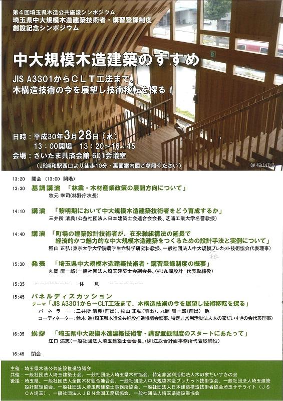 【定員になりました】3/28(水)第4回埼玉県木造公共施設シンポジウムを開催します