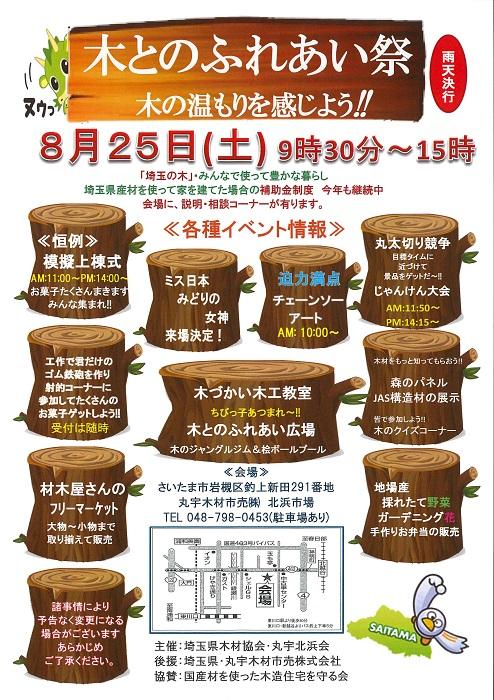 8/25(土)岩槻区にて木とのふれあい祭を開催します
