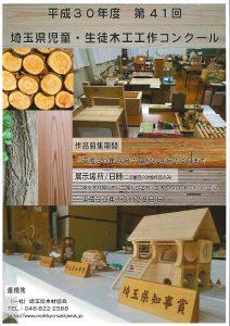 平成30年度 埼玉県児童・生徒木工工作コンクールについて