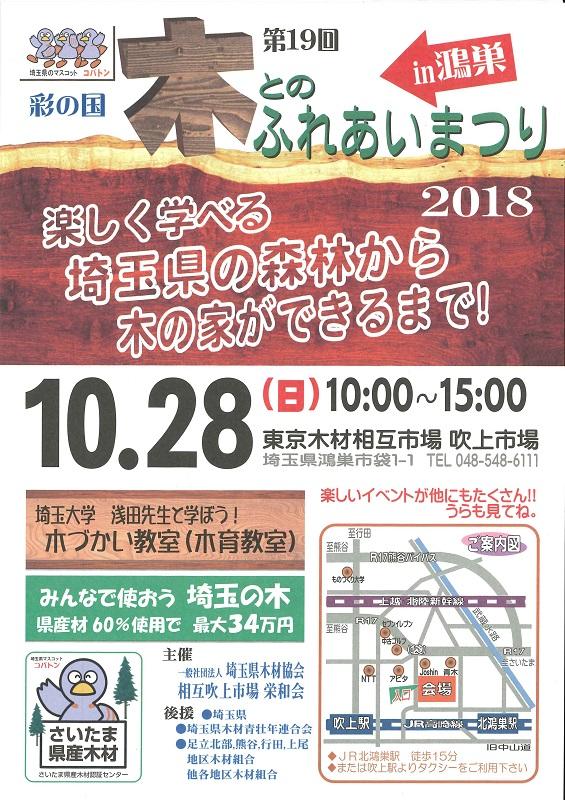 【終了】10月28日(日)に鴻巣市にて木とのふれあいまつりを開催します