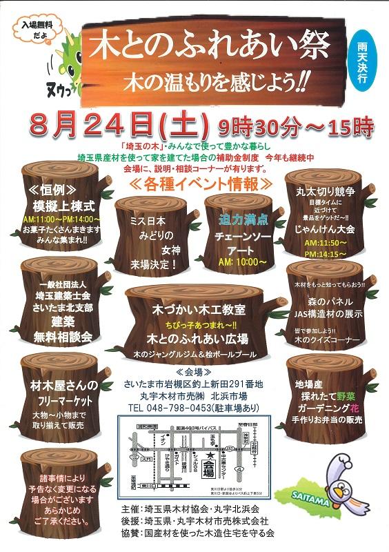 【終了】8/24(土)さいたま市岩槻区にて木とのふれあい祭りを開催します