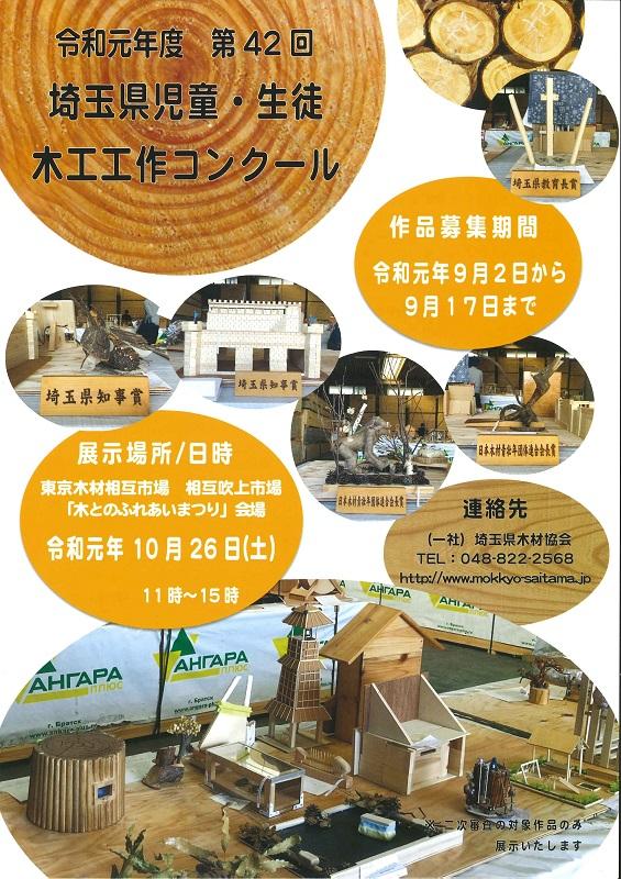 【終了】令和元年度 埼玉県児童・生徒木工工作コンクールについて