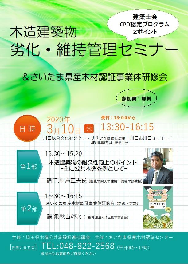 【中止】3月10日(火)さいたま県産木材認証事業体研修会・木造建築物セミナーを開催します